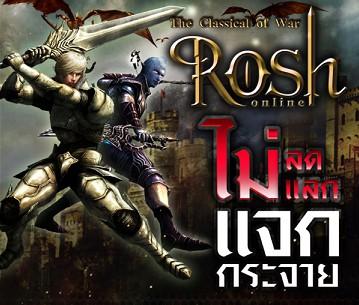 roshE1