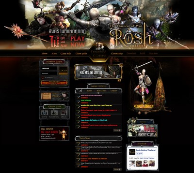 roshE3