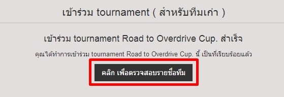 Overdrive4