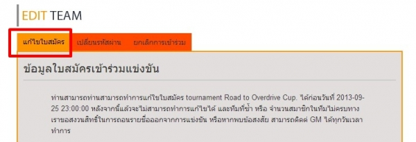 Overdrive6