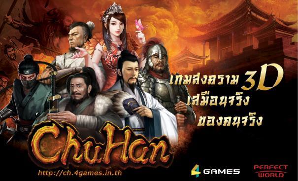 chuhan