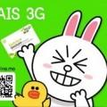 สามารถซื้อสติ๊กเกอร์ LINE ด้วยบัตรเงินสด AIS 3G วัน-ทู-คอล! ได้แล้ววันนี้