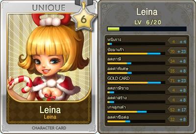 Leina2