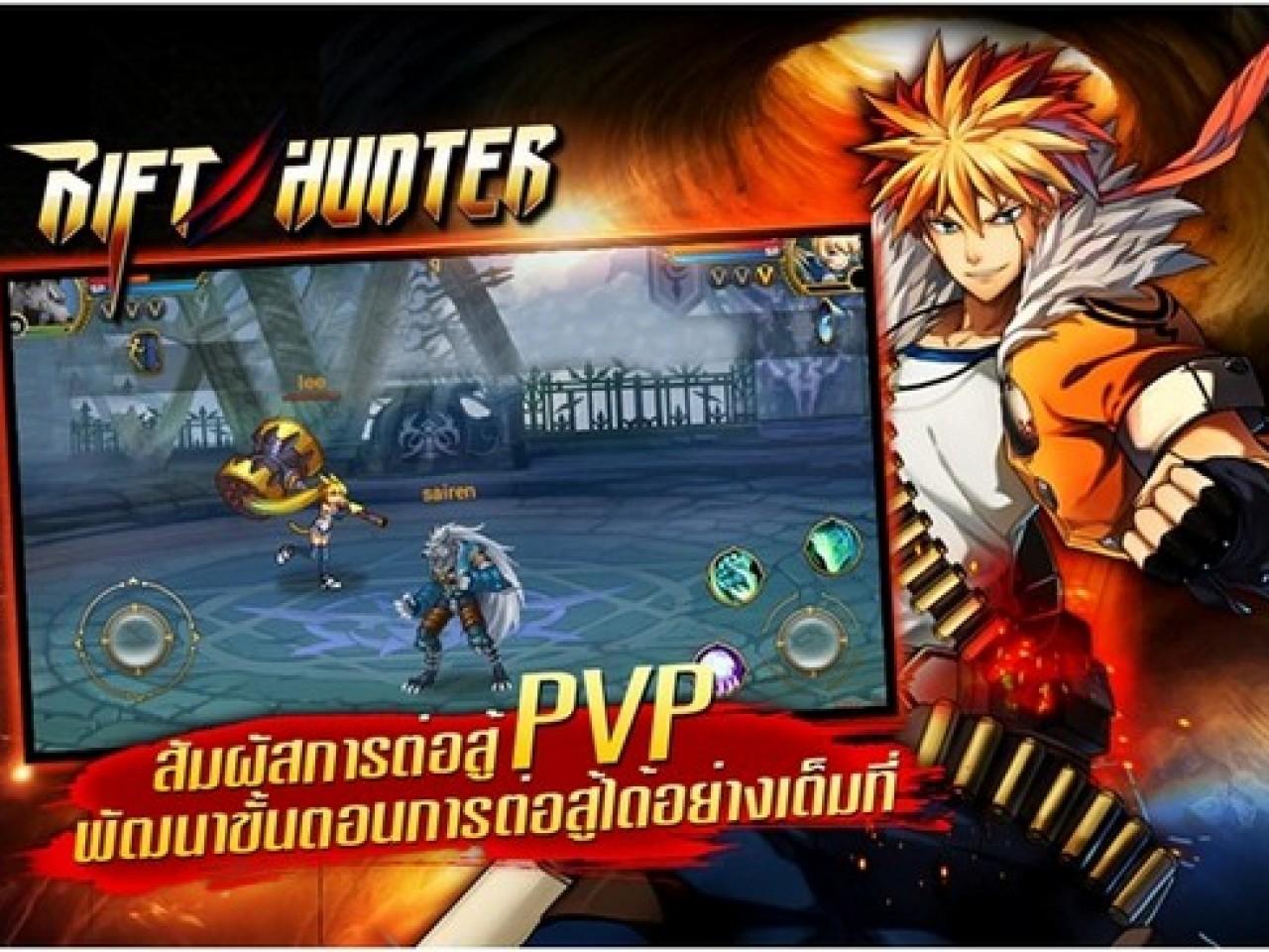 Rift Hunter เกมต่อสู้บนมือถือ พร้อมเปิดความมันส์ CBT 9 ม.ค. นี้