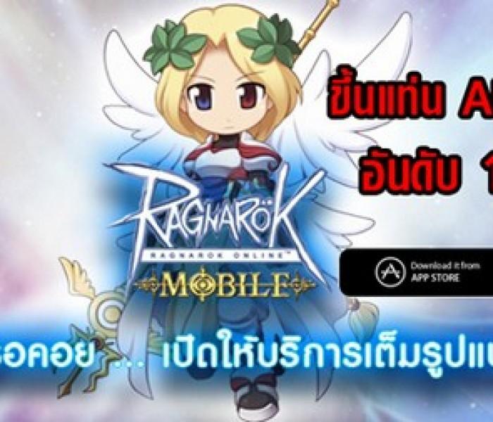 เปิดตัวแรง Ragnarok Mobile ขึ้นแท่นอันดับ 1 บนหน้า App Store