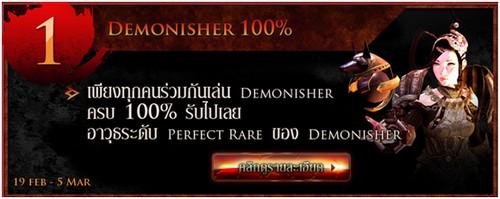 Demonisher1