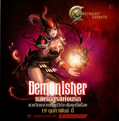 Demonisher5