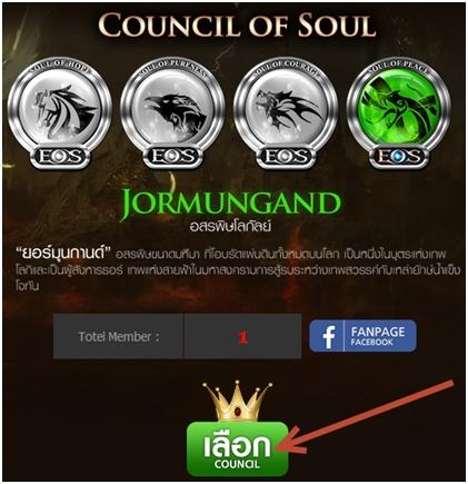 Council6