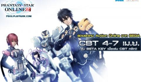 เตรียมมันส์! Phantasy Star Online 2 เกมส์ที่หลายคนรอคอย รับ Beta-Key ได้แล้ววันนี้