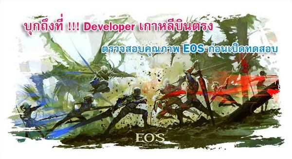 eosteam6