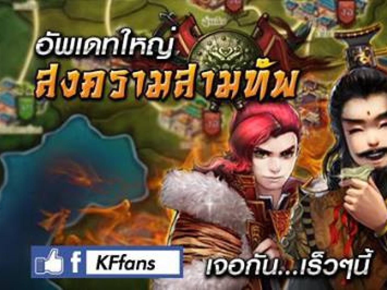 "Kingdoms Fighter เตรียมอัพเดทแพทช์ใหญ่ ""สงครามสามทัพ"" พบกันเร็วๆ นี้"