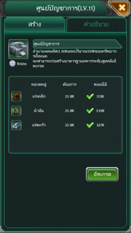 ts 25-5-14 003