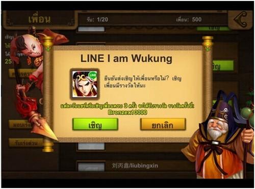 Wukung4