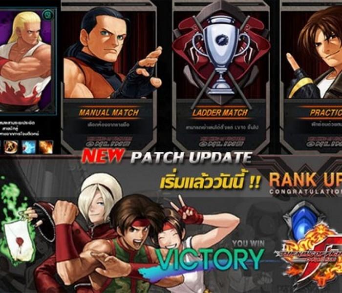 The King of Fighters Online  อัพเดทแพทช์ใหม่แล้ววันนี้