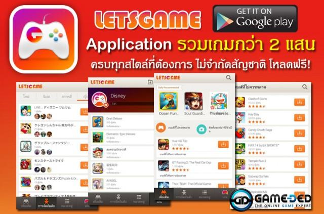 letsgame_app_040657