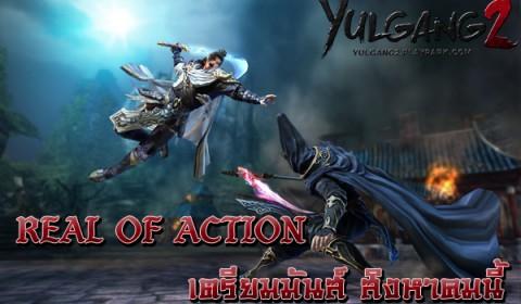Yulgang 2 ปล่อยคลิปสุดอลัง ฮันกวางปะทะจอมมาร! เตรียมมันส์สิงหาคมนี้