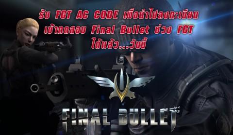 Game-Ded แจก AC Code เกม Shooting ใหม่ Final Bullet