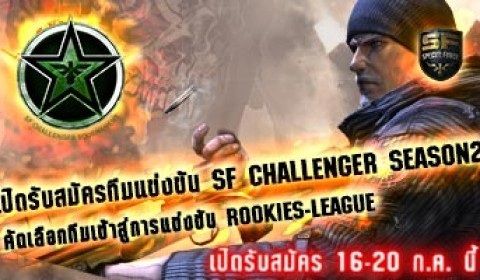 เปิดรับสมัคร Special Force CHALLENGER TOURNAMENT SEASON2