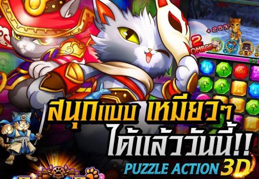 [รีวิวเกมมือถือ] Combo Cat เหมียวพัซเซิล Action 3D สุดเจ๋ง! เล่นได้ทั้ง iOS/Android
