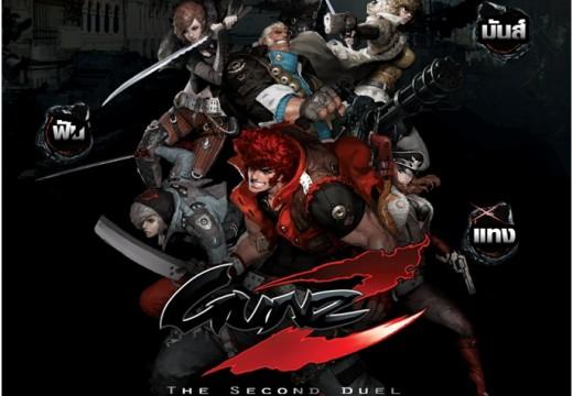 """สิ้นสุดการคาดเดา อินิทรีพร้อมเปิด  """"GunZ 2"""" ยิง มันส์ ฟัน แทง กระชากทุกต่อมความเร้าใจพร้อมกันซ์ เร็วๆนี้"""