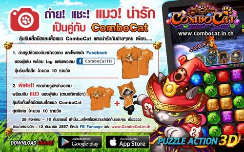ComboCat1