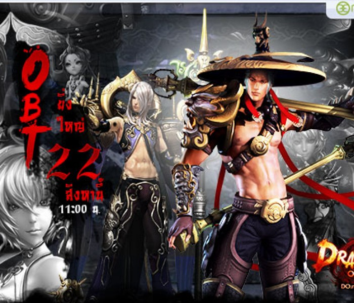 Dragon Online เกมส์ใหม่ 3D MMORPG พร้อมแล้ว OBT พรุ่งนี้