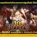 300 Heroes เปิดแล้ว MOBA สายพันธุ์ฮีโร่!!