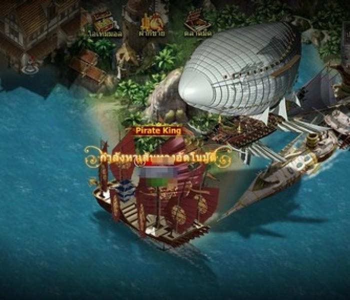 ภาพหลุดจากเซิฟเทส Pirate King Thailand