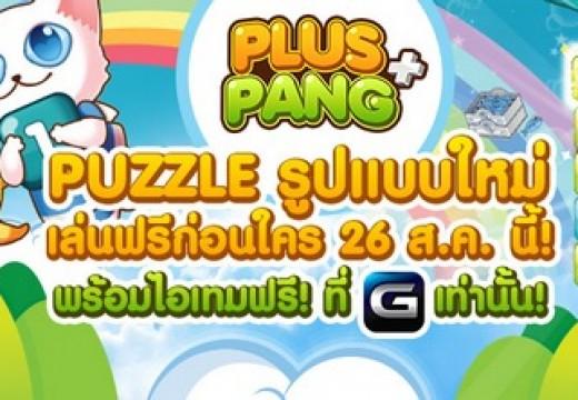 PlusPang เกมส์ Puzzle รูปแบบใหม่ เล่นฟรีก่อนใคร 26 ส.ค. นี้