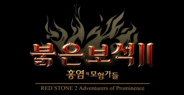 Red-Stone-2 28-8-14-001