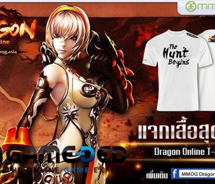 Game-Ded กิจกรรมแจกเสื้อเกมส์ Dragon Online ต้อนรับ Pre CBT