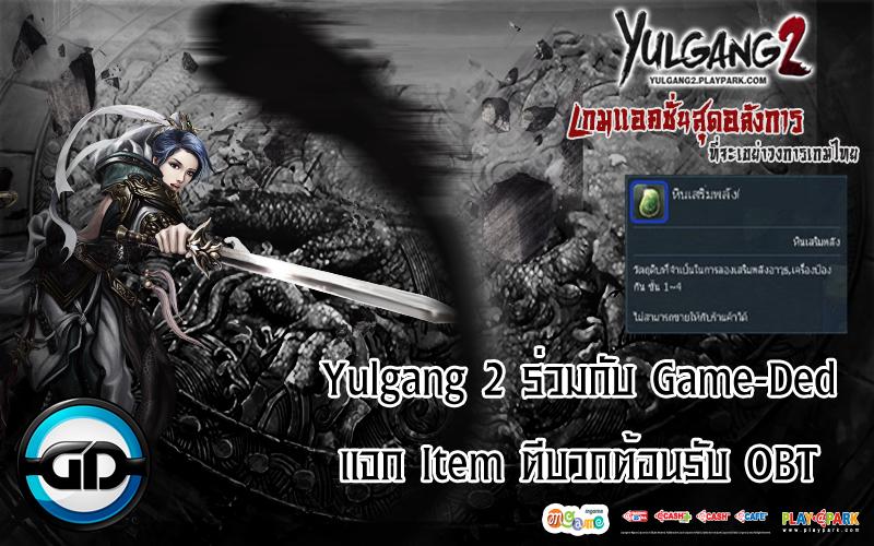 YG2GameDed