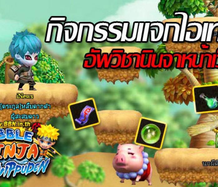 Bubble Ninja กิจกรรมแจกไอเทมอัพวิชานินจาหน้าเว็บ