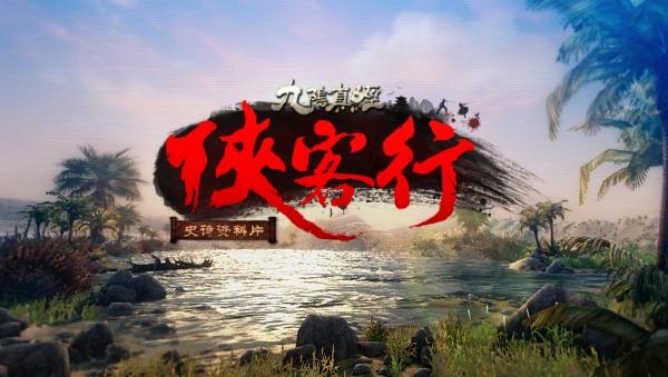 Age-of-Wushu-7-8-14-001