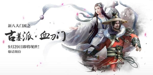 Age-of-Wushu-7-8-14-003