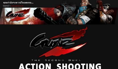 พร้อมกระตุ้นต่อมความมันส์ GunZ 2 เซิร์ฟไทย ดาวน์โหลดเกมให้พร้อม 25 ก.ย. เที่ยงตรงเจอกันซ์