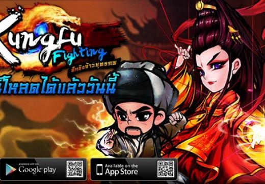 [เกมส์มือถือ] ยุทธภพใหม่ Kungfu Fighting เกมส์ออนไลน์ใหม่บนมือถือ เปิดให้เหล่าผู้กล้าท่องยุทธจักรแล้ววันนี้