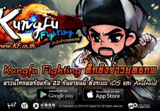Kungfu Fighting พร้อมออกเดินทางตามหายอดยุทธ เจอกัน 23 ก.ย. ทั้ง Android และ iOS