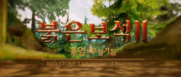 Red-Stone-2-15-9-14-001
