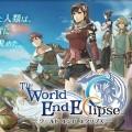 SEGA ปล่อยผลงานใหม่ The World End Eclipse สุดยอดเกม RPG แฟนตาซี