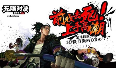 NetEase ลุยตลาด MOBA แดนมังกร เปิดตัวเกมใหม่ Wild Fire
