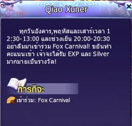 foxEv3