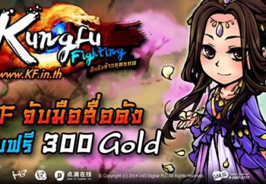 เปิดยุทธภพ!! Game-Ded ร่วมกับ Kungfu fighting แจกไอเทมฉลอง OBT