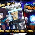 Ninja Saga เกมส์การ์ดนินจาใหม่แนว RPG
