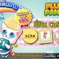ทาสแมวต้องร้องว้าว โหลดแล้วเล่นเกม Plus Pang รับส่วนลดสูงสุด 10% ที่ร้าน Café ชั้นนำ