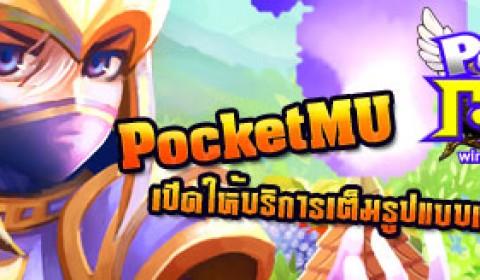 PocketMU เปิดให้บริการเต็มรูปแบบแล้ววันนี้