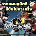 ว่าด้วยเรื่องของ Unit คู่ใจ ใน Shadow of Eclipse