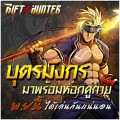 Rift Hunter อัพเดทอาชีพใหม่ บุตรมังกร ที่จะมาท้าดวล PK สุดหฤโหดกันให้มันส์กระจาย!