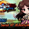Game-Ded ร่วมกับ Kungfu Fighting รับไอเทมพิเศษฟรี