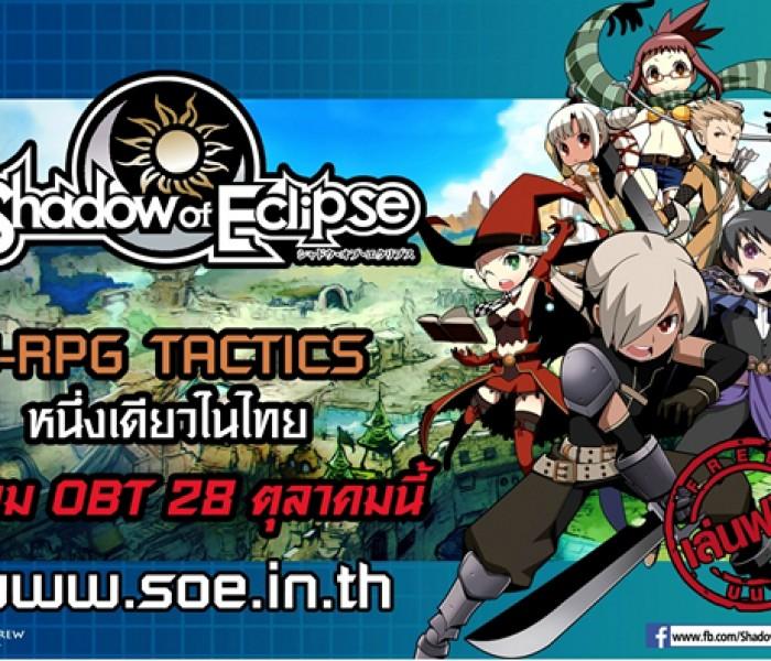 Shadow of Eclipse ขอส่งความมันส์ต่อเนื่อง เปิด OBT ต่อทันที 28 ตุลาคมนี้ เที่ยงตรง!!!
